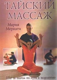 Тайский массаж по Марии Меркати